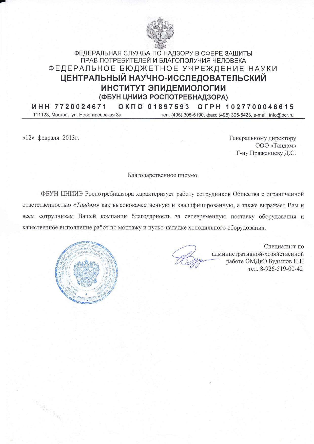 ФБУН Центральный НИИ эпидемиологии Роспотребнадзора